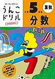 うんこドリル 分数 小学5年生 (うんこドリルシリーズ)