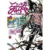 ニンジャスレイヤー キョート・ヘル・オン・アース 6 (6) (チャンピオンREDコミックス)