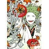 煉獄に笑う 13 (マッグガーデンコミックス Beat'sシリーズ)