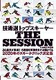 スキーグラフィックDVD 技術選トップスキーヤー THE SESSION in 白馬八方尾根 (<DVD>)