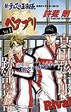 新テニスの王子様 公式キャラクターガイド ペアプリ Vol.1 (ジャンプコミックス)