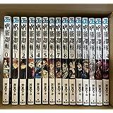 呪術廻戦 0-14巻 全巻セット