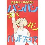 オフィシャル・バンドスコア KANA-BOONのバンバン! ズババン! バンドスコア!