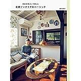 日本の住まいで楽しむ 北欧インテリアのベーシック