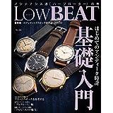 LOW BEAT vol.20 (CARTOPMOOK)