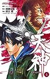 天神―TENJIN― 4 (ジャンプコミックス)