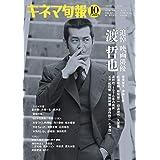 キネマ旬報2020年10月下旬特別号No.1851