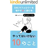 SNSでフォロワーを増やす前に読む本「やってはいけない10のこと」