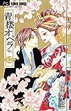 青楼オペラ (12(完)) (Betsucomiフラワーコミックス)