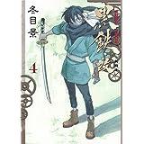 黒鉄・改 4 (ヤングジャンプコミックス)