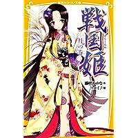 戦国姫 ―月の巻― (集英社みらい文庫)