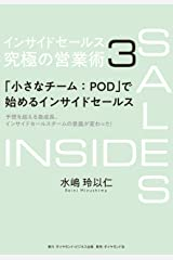 インサイドセールス 究極の営業術<第3巻>――「小さなチーム:POD」で始めるインサイドセールス Kindle版