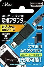 WiiUゲームパッド用変換アダプタ【かんたん変換シリーズ microUSB⇒WiiUゲームパッド用】