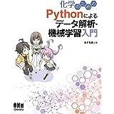 化学のための Pythonによるデータ解析・機械学習入門