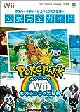 ポケパークWii ~ピカチュウの大冒険~ 公式完全ガイド〔Wii〕: 公式完全ガイド (ワンダーライフスペシャル Wii)