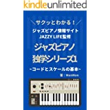 ジャズピアノ独学シリーズ1: コードとスケールの基本