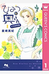 新ひみつな奥さん 1 ―立身出世編― (クイーンズコミックスDIGITAL) Kindle版