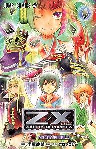 Z/X 1 (ジャンプコミックス)