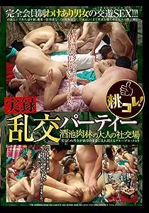 実録 乱交パーティー [DVD]