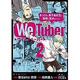 We Tuber (2) (ビッグコミックス)