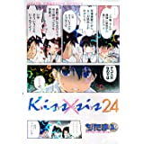 Kiss×sis(24) (KCデラックス)