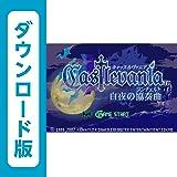 Castlevania 白夜の協奏曲 [WiiUで遊べるゲームボーイアドバンスソフト][オンラインコード]