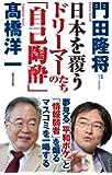 日本を覆うドリーマーたちの「自己陶酔」 (WAC BUNKO 288)