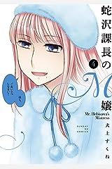 蛇沢課長のM嬢(4) (サンデーGXコミックス) Kindle版