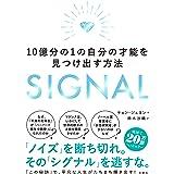 SIGNAL 10億分の1の自分の才能を見つけ出す方法