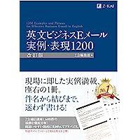 英文ビジネスEメール 実例・表現1200 [改訂版] (Z会のビジネス英語)