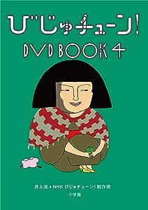 【メーカー特典あり】びじゅチューン!  DVD BOOK4(A4クリアファイルつき)