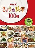 きょうの料理100選 10巻セット [DVD]