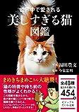 世界中で愛される美しすぎる猫図鑑 (ビジュアルだいわ文庫)