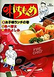 味いちもんめ(8) (ビッグコミックス)