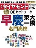 週刊ダイヤモンド 2019年 7/13 号 [雑誌] (新OBネットワーク 早慶 東大 一橋 名門高校)
