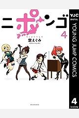 ニポンゴ 4 (ヤングジャンプコミックスDIGITAL) Kindle版