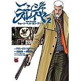 ニンジャスレイヤー・キョート・ヘル・オン・アース 2 (チャンピオンREDコミックス)