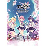 オンゲキ 3rd Anniversary ビジュアルファンブック (ホビージャパンMOOK 1095)