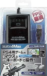 PS4用マウス&キーボード変換コンバータ『ツナイデント4 MAX』
