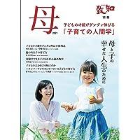 致知別冊「母」2021 (子どもの才能がグングン伸びる「子育ての人間学」)