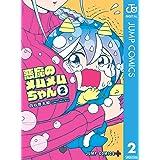 悪魔のメムメムちゃん 2 (ジャンプコミックスDIGITAL)