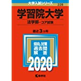 学習院大学(法学部−コア試験) (2020年版大学入試シリーズ)