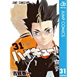 ハイキュー!! 31 (ジャンプコミックスDIGITAL)