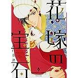 花嫁の宝石 (エメラルドコミックス ハーモニィコミックス)