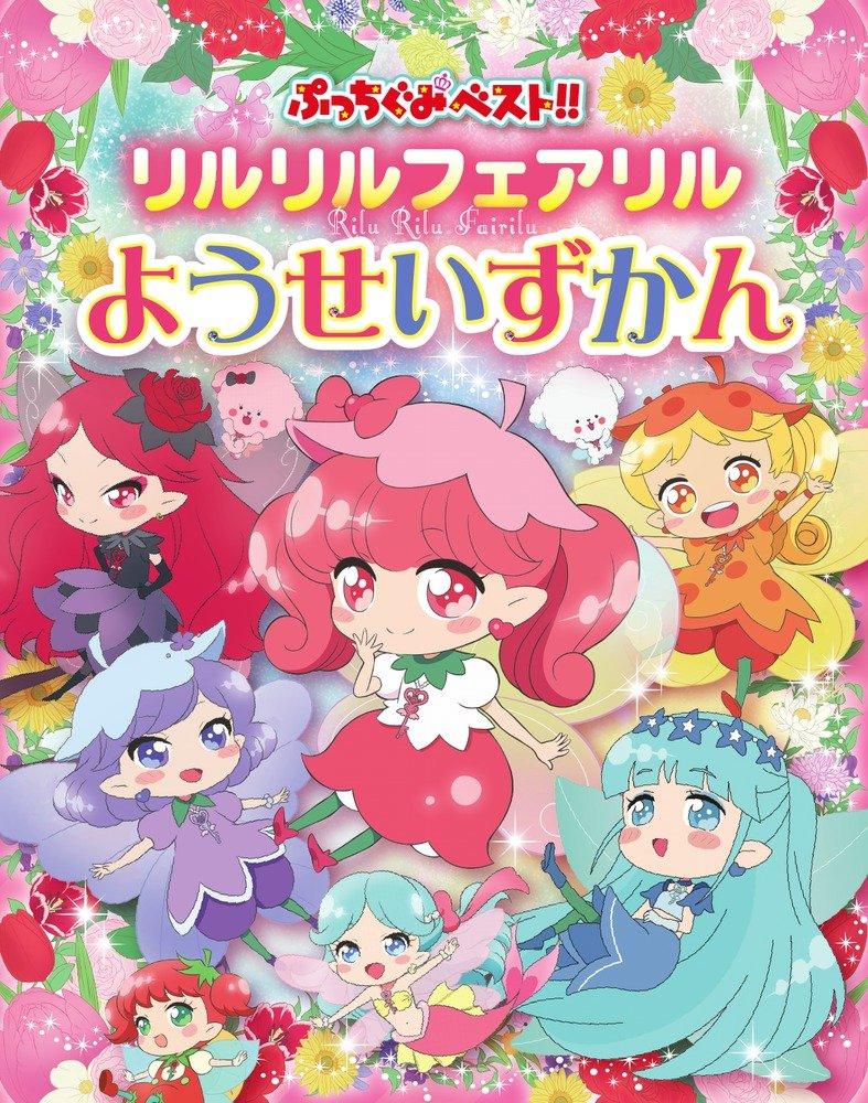 Rilu Rilu Fairilu: Yousei no Door -
