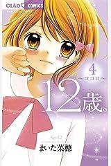 12歳。(4) (ちゃおコミックス) Kindle版