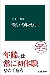 老いの味わい (中公新書) Kindle版