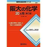 阪大の化学20カ年[第5版] (難関校過去問シリーズ)