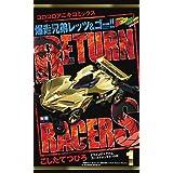 爆走兄弟レッツ&ゴー!!Return Racers!!1 超限定 (特品)