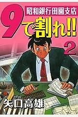 9で割れ!!―昭和銀行田園支店 (2) Kindle版